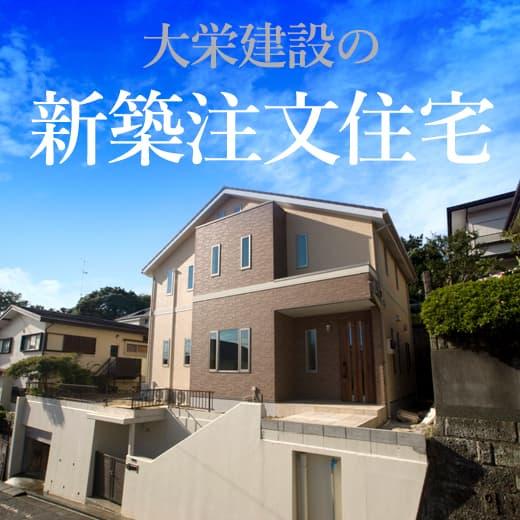 注文住宅大栄建設の家づくり