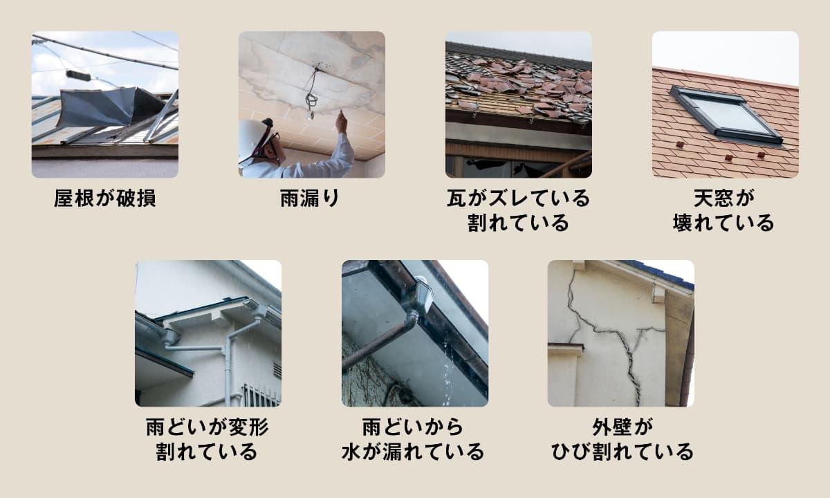 台風被害・屋根が破損/雨漏り/瓦がずれている/天窓が壊れている/雨樋が変形、割れている/雨樋から水が漏れている/外壁がひび割れている